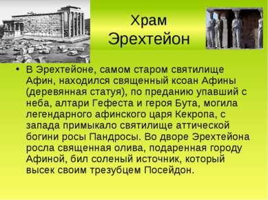 Храм Эрехтейон В Эрехтейоне, самом старом святилище Афин, находился священный...