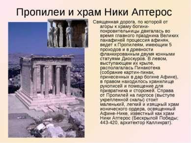 Пропилеи и храм Ники Аптерос Священная дорога, по которой от агоры к храму бо...