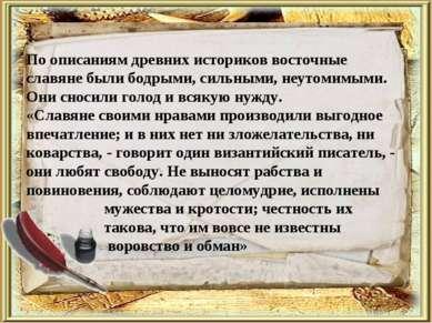 По описаниям древних историков восточные славяне были бодрыми, сильными, неут...