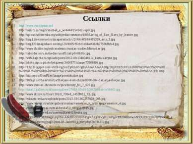 Ссылки http://www.russkiymir.md http://samlib.ru/img/s/sherbak_e_w/4444/15424...