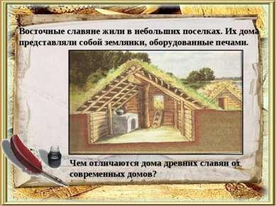 Восточные славяне жили в небольших поселках. Их дома представляли собой земля...