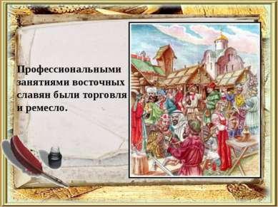 Профессиональными занятиями восточных славян были торговля и ремесло.