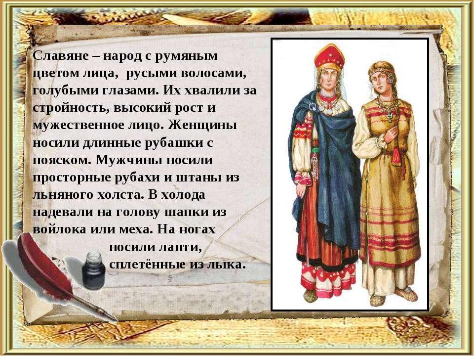 Славяне – народ с румяным цветом лица, русыми волосами, голубыми глазами. Их ...