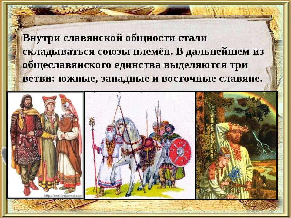 Внутри славянской общности стали складываться союзы племён. В дальнейшем из о...