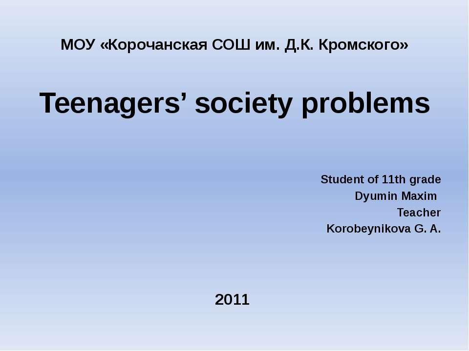 МОУ «Корочанская СОШ им. Д.К. Кромского» Teenagers' society problems Student ...