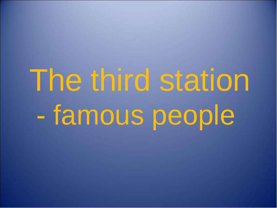The third station - famous people