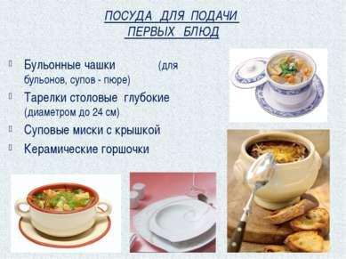 ПОСУДА ДЛЯ ПОДАЧИ ВТОРЫХ БЛЮД Тарелки столовые мелкие(диаметром 24 см) Блюда ...