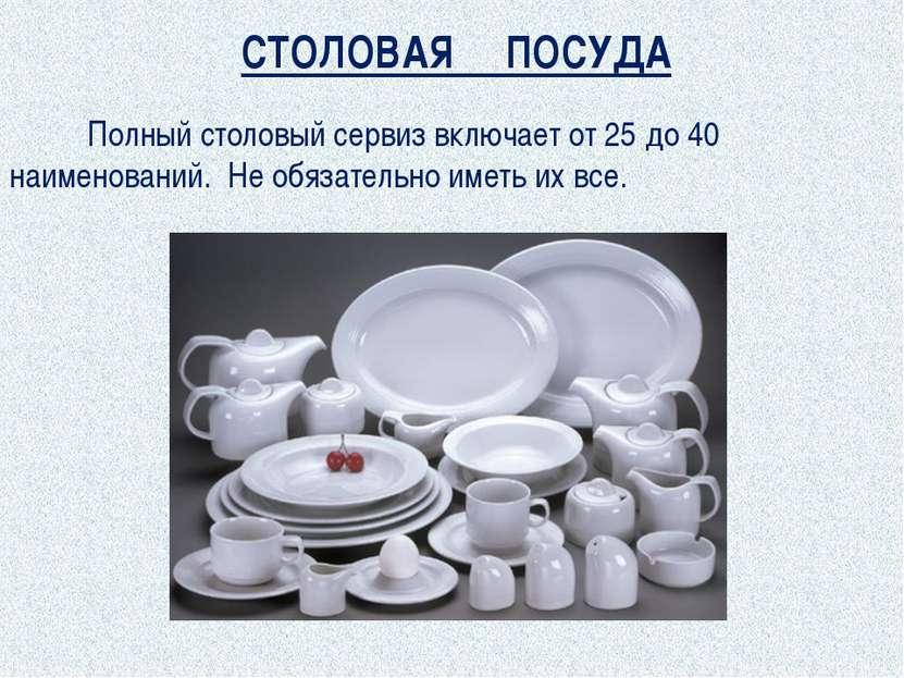 ПОСУДА ДЛЯ ПОДАЧИ ХЛЕБА, ТОСТОВ тарелки пирожковые (диаметром 17,5 см) хлебницы