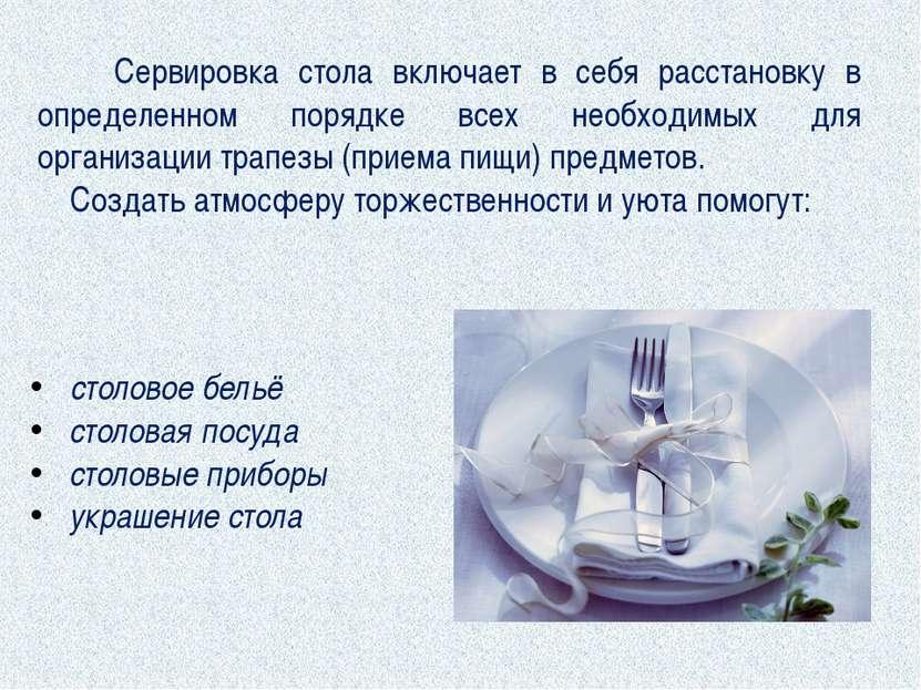 столовое бельё столовая посуда столовые приборы украшение стола Сервировка ст...