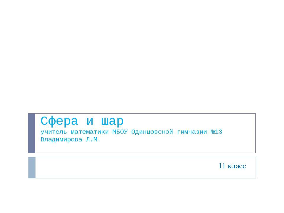 Сфера и шар учитель математики МБОУ Одинцовской гимназии №13 Владимирова Л.М....