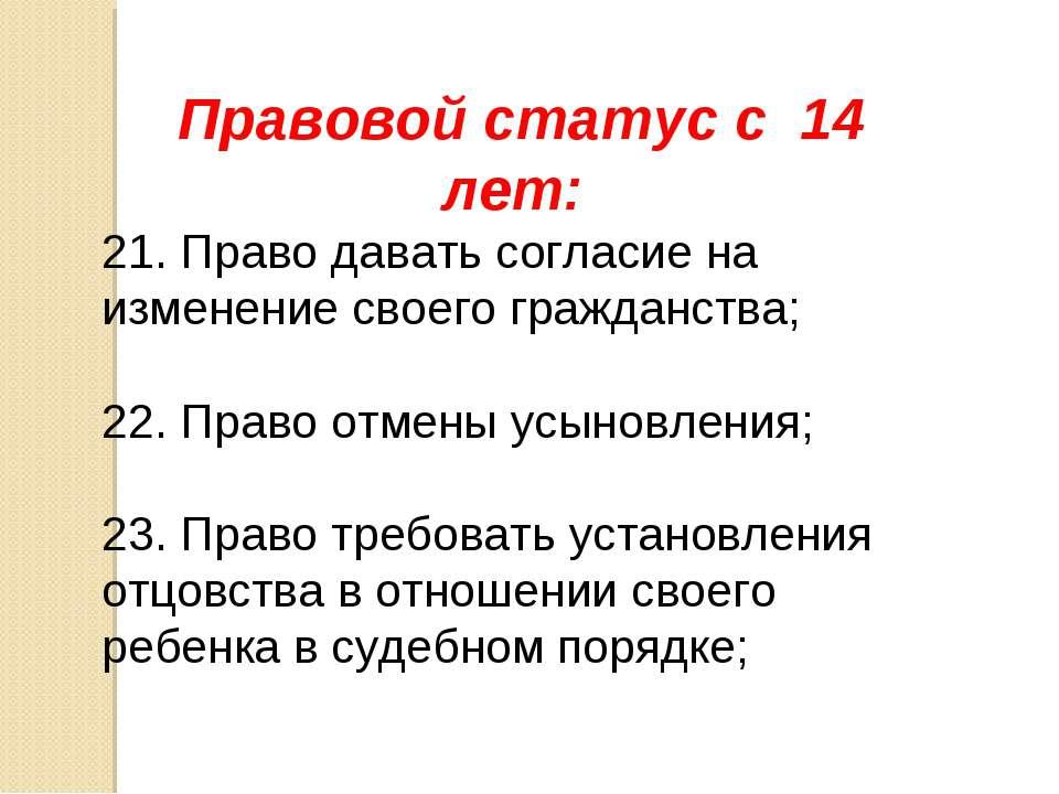 Правовой статус с 14 лет: 21. Право давать согласие на изменение своего гражд...