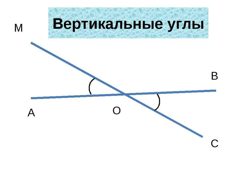 Вертикальные углы А О В С М