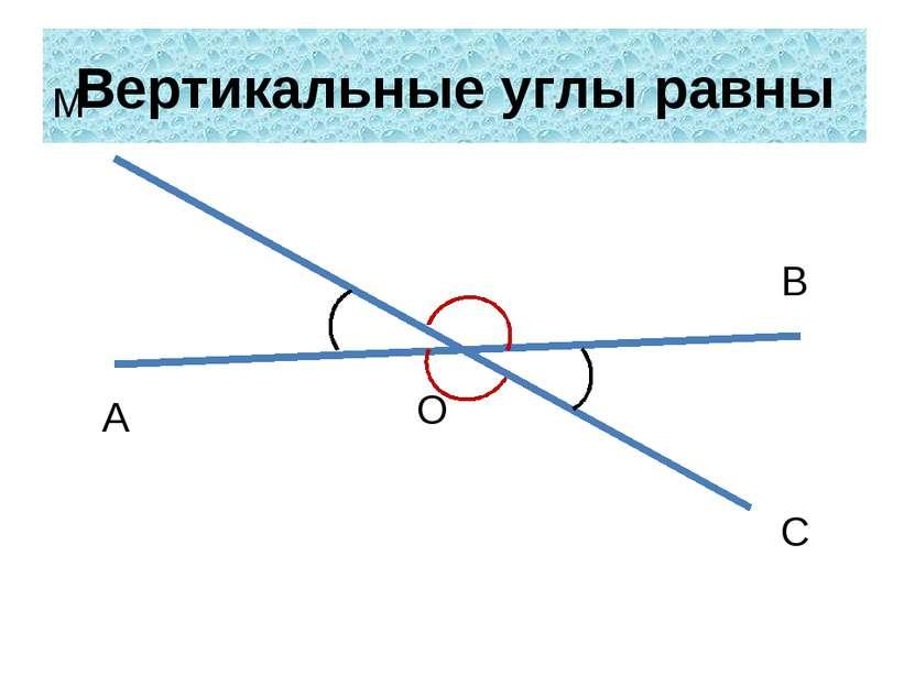 Вертикальные углы равны А О В С М