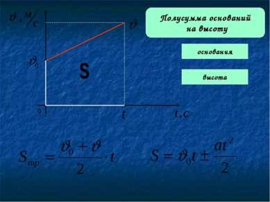 0 Полусумма оснований на высоту основания высота