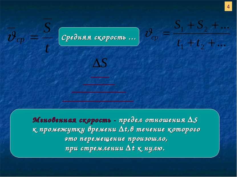 Средняя скорость … 4 Мгновенная скорость - предел отношения ∆S к промежутку в...