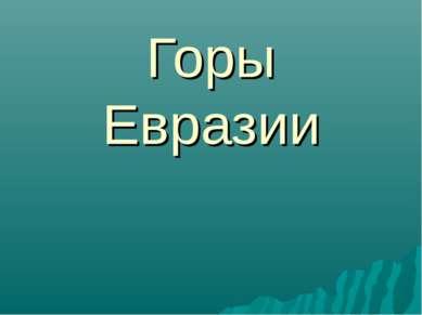 Горы Евразии