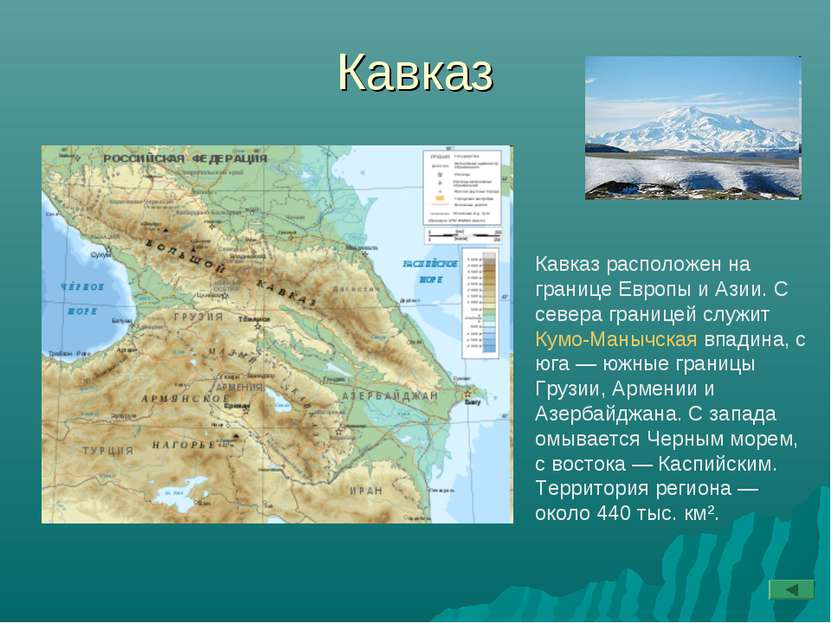 Кавказ Кавказ расположен на границе Европы и Азии. С севера границей служит К...