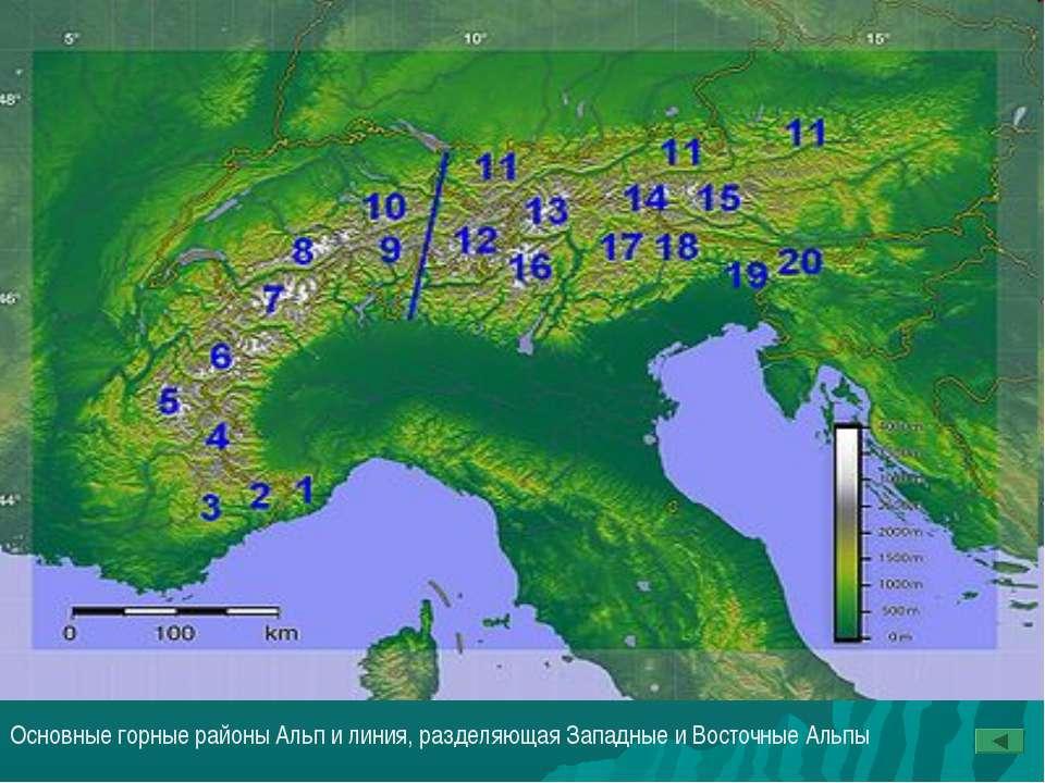 Основные горные районы Альп и линия, разделяющая Западные и Восточные Альпы