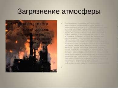 Загрязнение атмосферы Основными источниками антропогенных аэрозольных загрязн...
