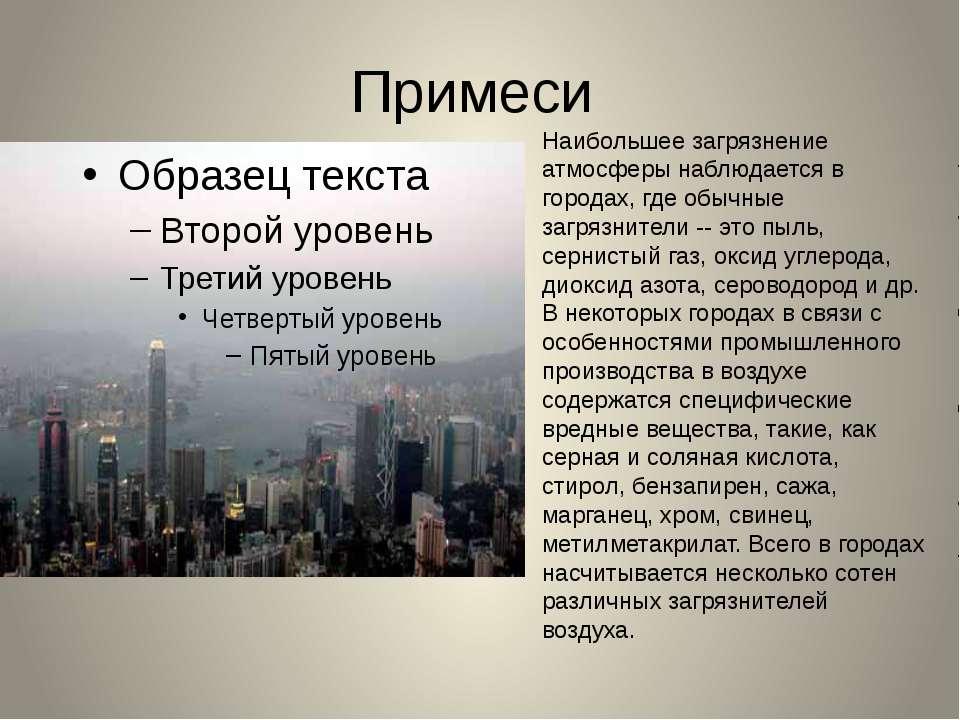 Примеси Наибольшее загрязнение атмосферы наблюдается в городах, где обычные з...