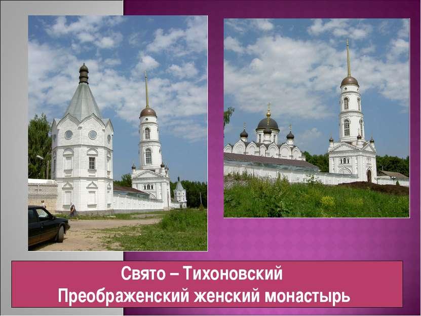 Свято – Тихоновский Преображенский женский монастырь