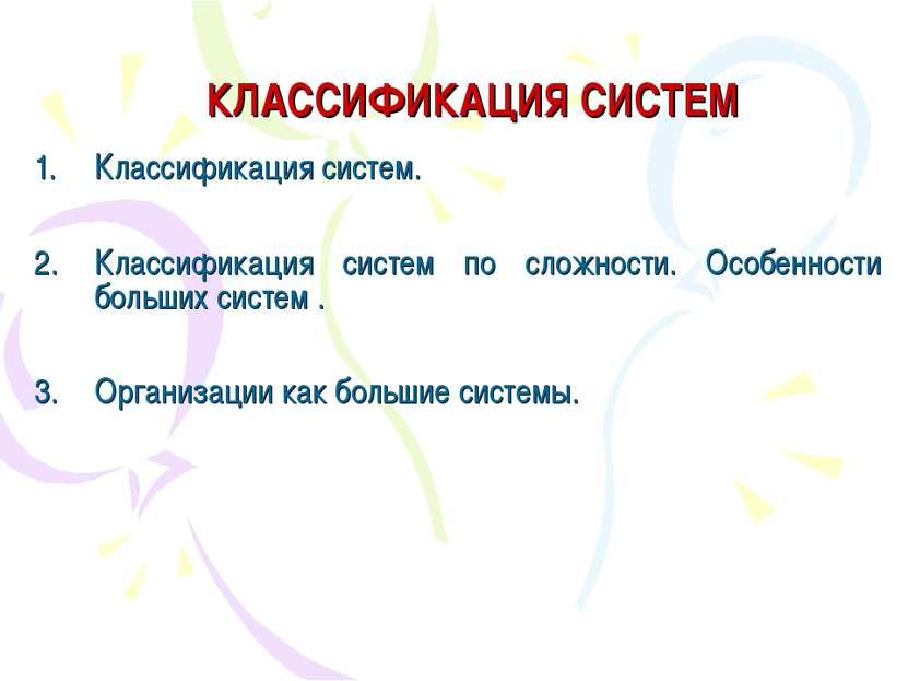 КЛАССИФИКАЦИЯ СИСТЕМ Классификация систем. Классификация систем по сложности....