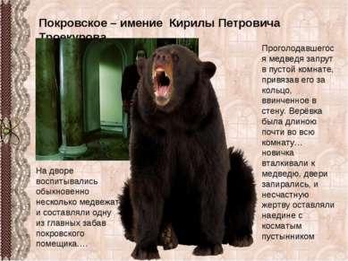 Покровское – имение Кирилы Петровича Троекурова На дворе воспитывались обыкно...
