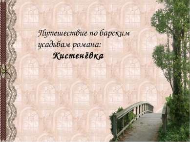 Путешествие по барским усадьбам романа: Кистенёвка