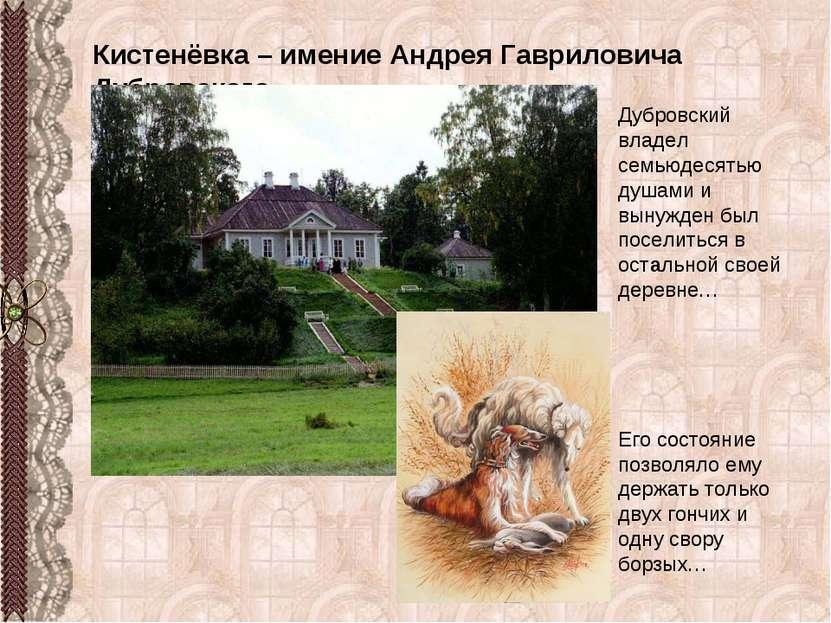 Кистенёвка – имение Андрея Гавриловича Дубровского Дубровский владел семьюдес...