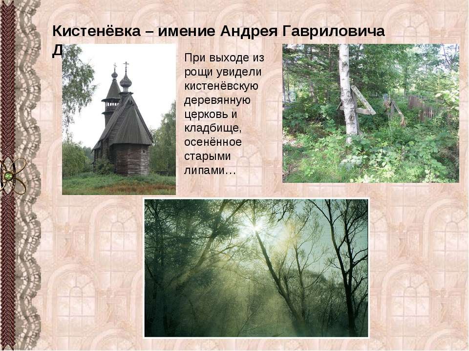 Кистенёвка – имение Андрея Гавриловича Дубровского При выходе из рощи увидели...