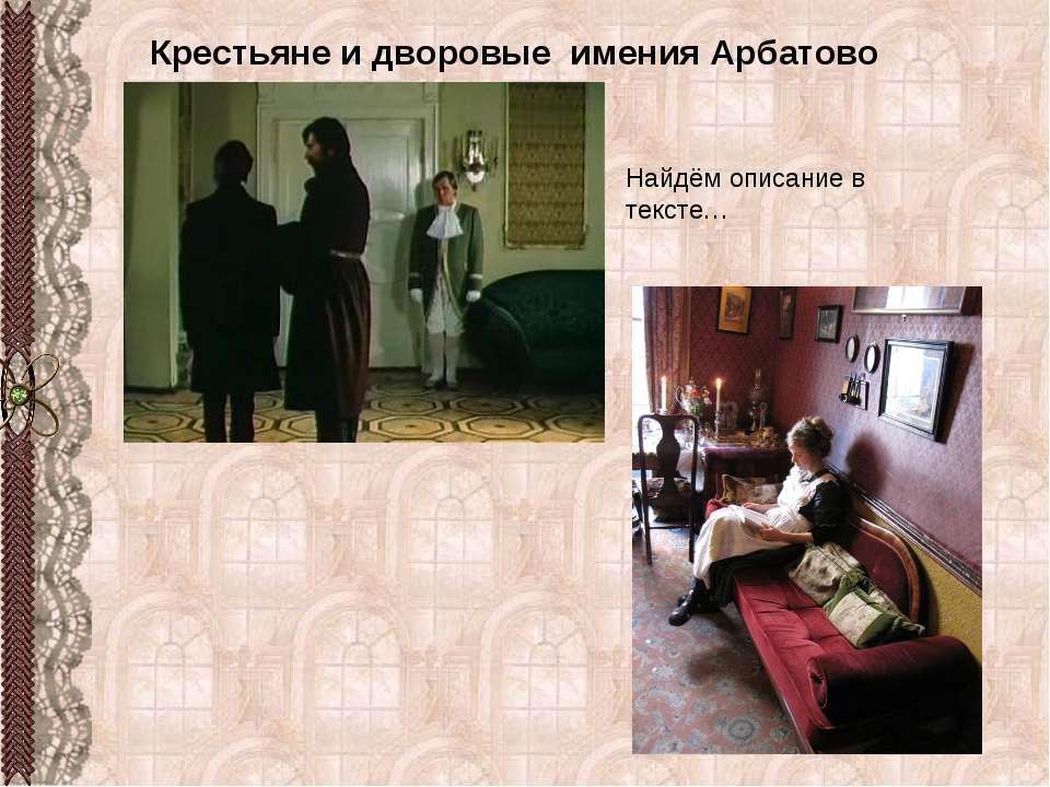 Найдём описание в тексте… Крестьяне и дворовые имения Арбатово