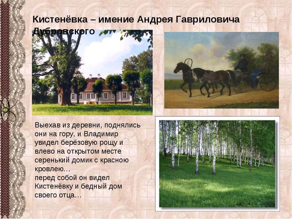Выехав из деревни, поднялись они на гору, и Владимир увидел берёзовую рощу и ...