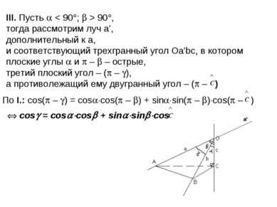 III. Пусть < 90 ; > 90 , тогда рассмотрим луч a', дополнительный к a, и соотв...
