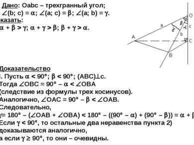Доказательство I. Пусть < 90 ; < 90 ; (ABC) с. Тогда ОВС = 90 – < ОВА (следст...