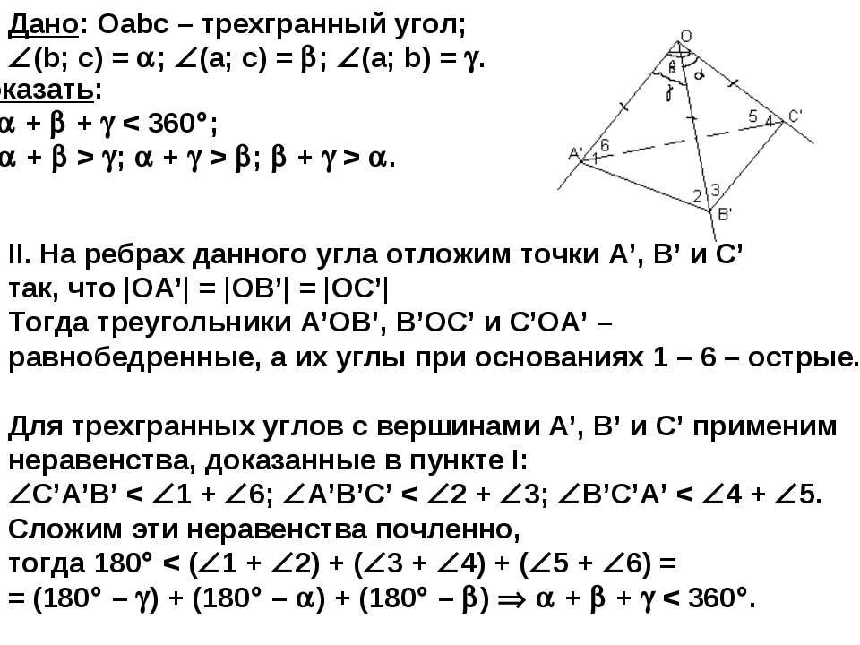 II. На ребрах данного угла отложим точки A', B' и C' так, что |OA'| = |OB'| =...