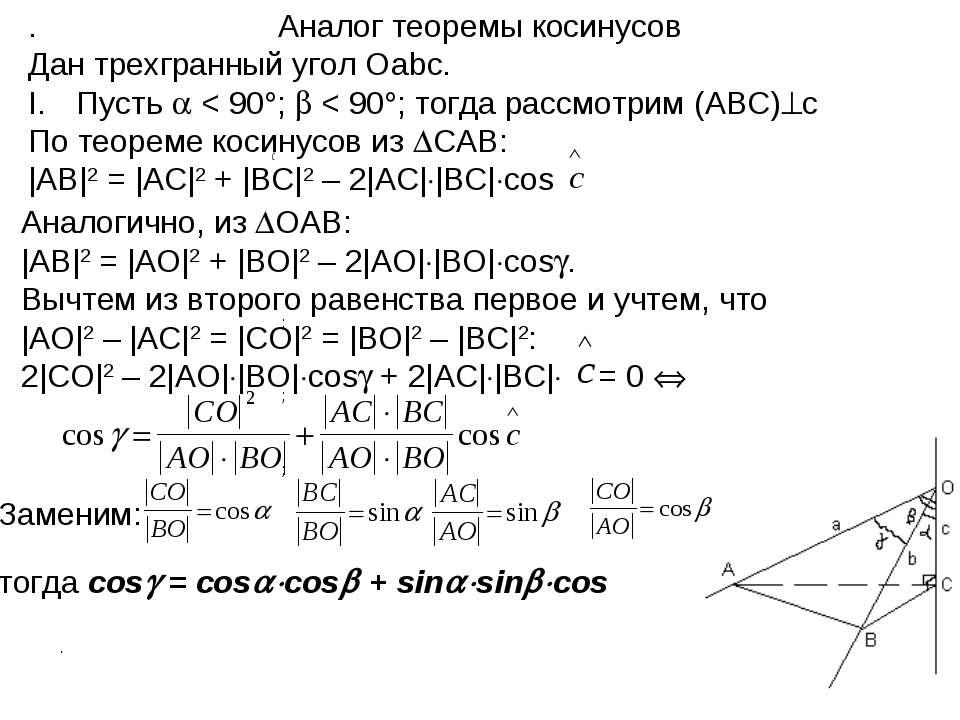 . . Дан трехгранный угол Оabc. Пусть < 90 ; < 90 ; тогда рассмотрим (ABC) с П...
