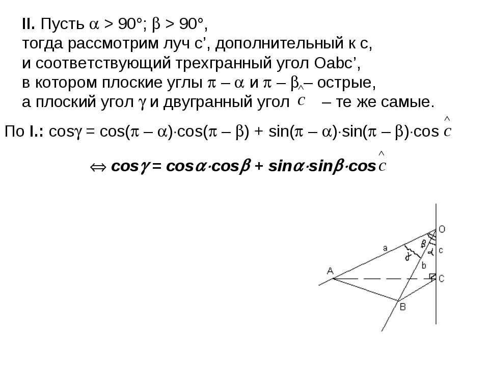 II. Пусть > 90 ; > 90 , тогда рассмотрим луч с', дополнительный к с, и соотве...