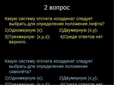 2 вопрос Какую систему отсчета координат следует выбрать для определения поло...