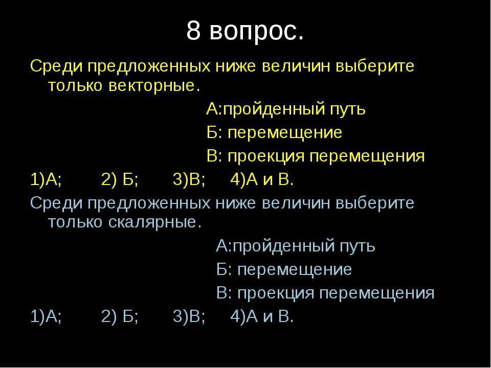 8 вопрос. Среди предложенных ниже величин выберите только векторные. А:пройде...