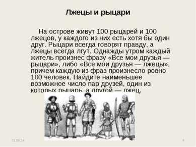 Лжецы и рыцари На острове живут 100 рыцарей и 100 лжецов, у каждого из них ес...