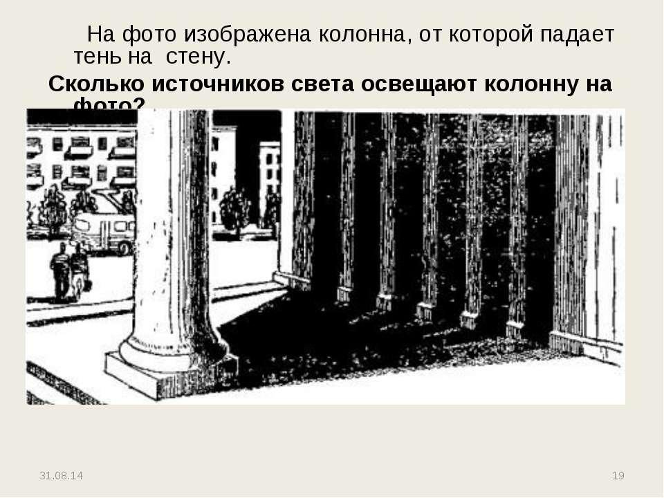 На фото изображена колонна, от которой падает тень на стену. Сколько источник...