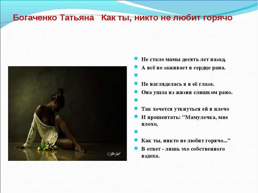 Богаченко Татьяна Как ты, никто не любит горячо Не стало мамы десять лет ...