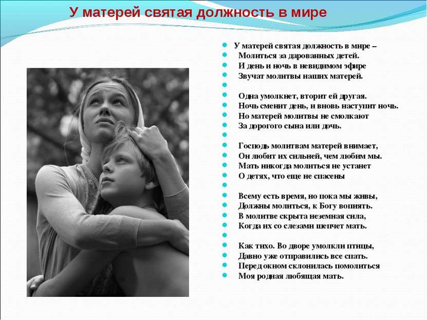 У матерей святая должность в мире У матерей святая должность в мире – Молитьс...