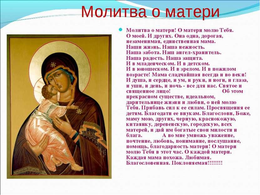 Молитва о матери Молитва о матери! О матери молю Тебя. О моей. И других. Она ...