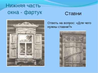 Нижняя часть окна - фартук Ставни Ответь на вопрос: «Для чего нужны ставни?»