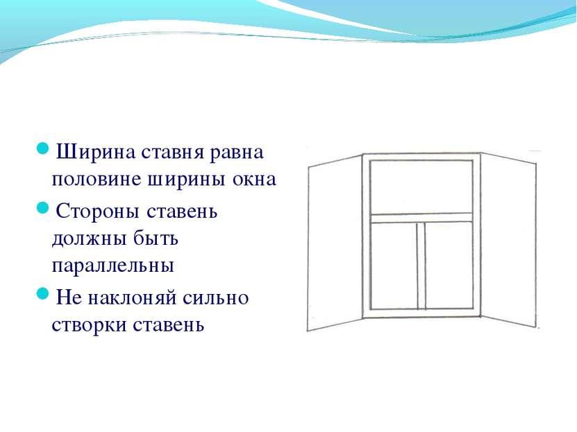2. Нарисуй ставни Ширина ставня равна половине ширины окна Стороны ставень до...