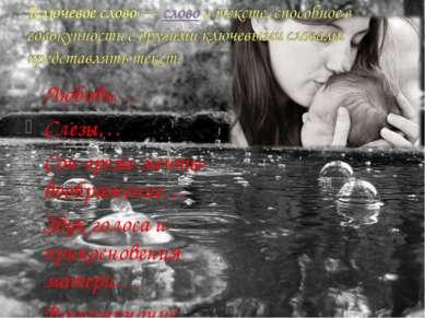 Любовь… Слезы… Сон-грезы-мечты-воображение… Звук голоса и прикосновения матер...