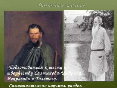-Подготовиться к тесту по творчеству Салтыкова-Щедрина, Некрасова и Толстого....