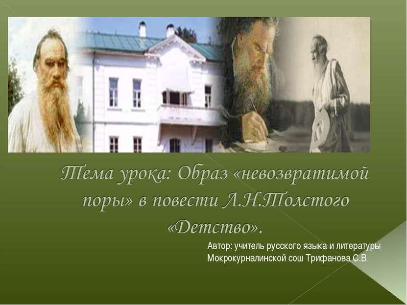 Автор: учитель русского языка и литературы Мокрокурналинской сош Трифанова С.В.