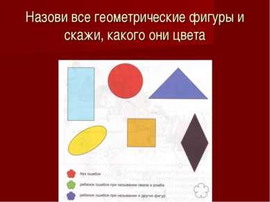 Назови все геометрические фигуры и скажи, какого они цвета